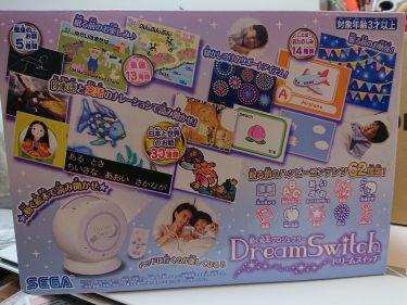 【Dream Switch】1歳児の寝かしつけにも使える!ドリームスイッチ【レビュー】